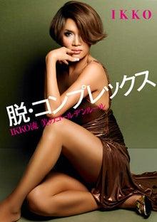 IKKOオフィシャルブログ「IKKO Style」Powered by Ameba-脱・コンプレックス