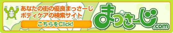 まっさーじ.com 癒しを求める現代人の為のブログ! 名古屋を中心に愛知県内をすべて網羅!!-癒しを求める現代人の為のポータルサイト!