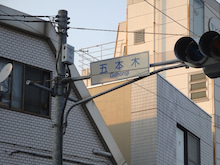 CYCLE ELMO-東京都目黒区 五本木