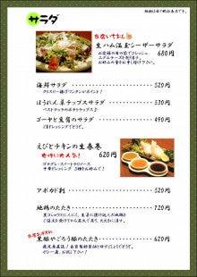 大名やぶれかぶれ花畑・うまかもん広場-サラダ
