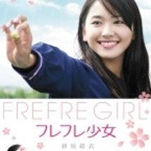 ≪フレフレ少女≫