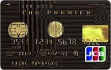 クレジットカードミシュラン・ブログ-JCB ザ・プレミア