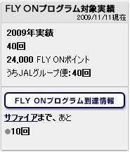 クレジットカードミシュラン・ブログ-FOP 2009.11.11