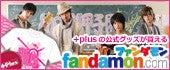 ファンダモン・ドット・コム