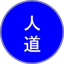 オノコロ2 -- 千葉様か・・・ああ亡国-jindo.jpg