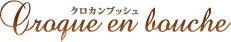 ◇ウエディング・リスト◇-クロカンブッシュ
