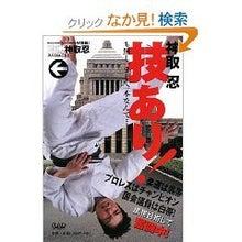神取忍オフィシャルブログ「神取忍の議員奮闘日記」Powered by Ameba