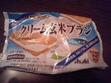 $クリーム玄米ブラン DE ダイエット!改め 『クリーム玄米ブラン あるある!』