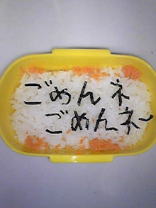 素尻同盟☆あほせぶろぐ-弁当・ごめんねごめんね~。