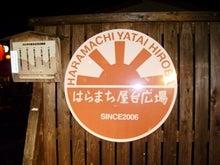 福島県在住ライターが綴る あんなこと こんなこと-タウンマネージャー1114.3