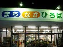 福島県在住ライターが綴る あんなこと こんなこと-タウンマネージャー1114.2