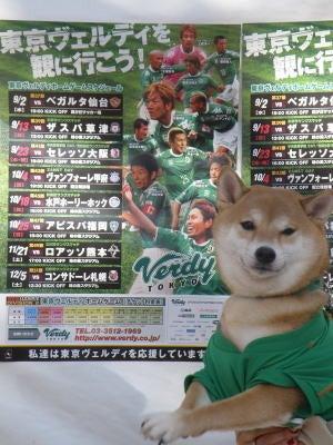 創立313年?!東京ヴェルディ1696-2009日野市産業祭り07