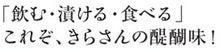 さとうきび酢 きらさん-20091116 06