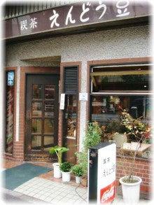 東京モーニング日和-えんどう豆