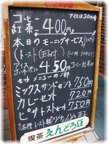 東京モーニング日和-えんどう豆2