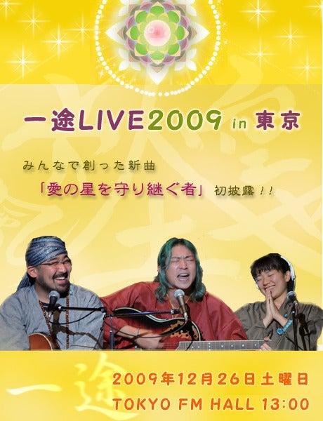 $一途東京LIVE