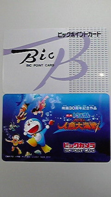 なんてな!?コンテナ☆彡-ビックポイントカード