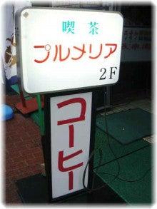 東京モーニング日和-プルメリア