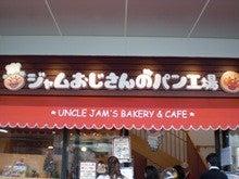 エマ美容室の[チョキ×チョキ日記]-ジャムおじさんのパン工場