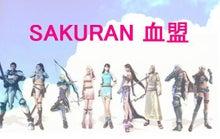 SAKURAN血盟★梨衣子のブログ