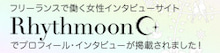 Ami's Uta☆Log ~Amusica Voice研究所~-rhythmoon