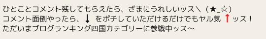 いろりや9640ブログ~高知県黒潮町LOVEな毎日をお届け~-コメントお願いします!