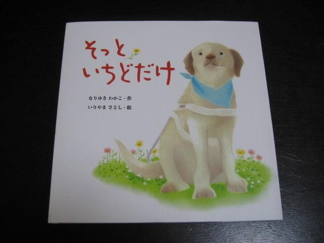 ぼくがすて犬になった日」「家族なのに」「そっといちどだけ」という絵本
