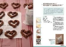 バレンタインまであと何日?チョコスイーツブログ
