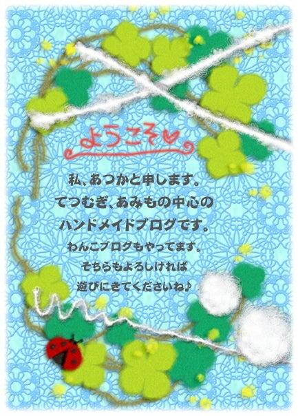 ☆あんで、つむいで、、、=栗桜ブログ別館=