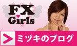 FX Girls ユウのブログ-ミヅキさんブログへ
