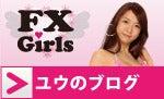 FX Girls ユウのブログ-ユウさんブログへ