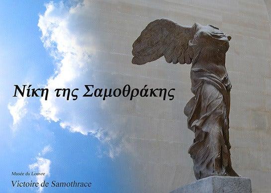 まるまろのブログ-Victoire de Samothrace_サモトラケのニケ_545