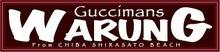 GuccimanのJerkなブログ  from 千葉/白里Beach.-G-WARUNG