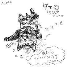 ☆猫まぜ☆-あーみんさん作