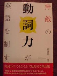珠玉 の 英 単語帳