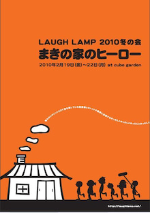 $LAUGH LAMP BLOG-本チラシ表