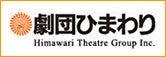 劇団ひまわりWEBサイト