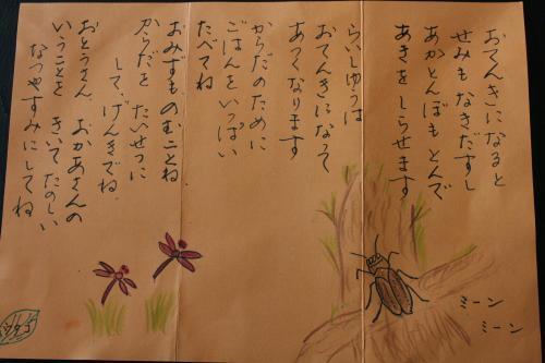 2009-7-31-手紙
