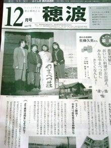 福島県在住ライターが綴る あんなこと こんなこと-やまべつ1121