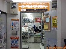 イヤホン・ヘッドホン専門店「e☆イヤホン」のBlog-リユースマーケットOPEN