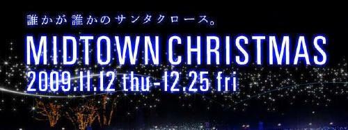 ∞最前線 通信-Midtown xmas☆