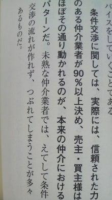 不動産営業マンの業務日報-2009112114210000.jpg