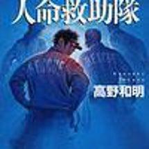 本『幽霊人命救助隊』…