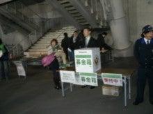 あゆ好き2号のあゆバカ日記-球団募金