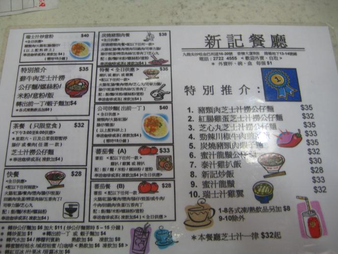 ほう★とうのブログ-新記餐廳_MENU