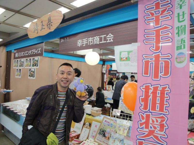 〔幸〕せを〔手〕にする街・幸手市 【幸手市商工会】-ニッポン全国物産展