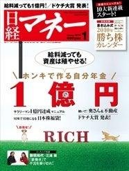 中国株1.5億万長者の億万長者になるヒント -日経マネー2010年1月号