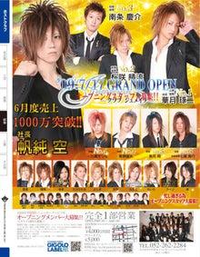 帆純 空社長の名古屋ホストブログ-名古屋ホストクラブ「ジュメイラ」