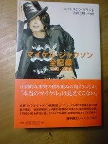 三十路姉さんプラスパワー日記-MJ