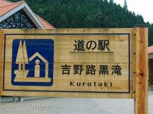奈良民のブログ-道の駅 吉野路黒滝